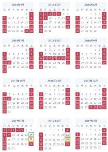 20160307_004010 デンソーカレンダー