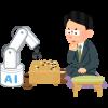 アルファ碁のAI学習方法、ディープラーニングとは? 簡単に説明してみた!