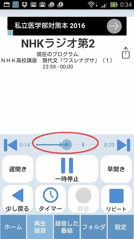 Screenshot_2016-03-29-00-34-06 リピート開始点-mark