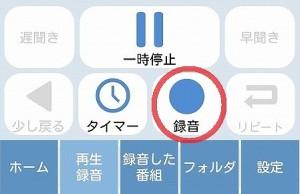 Screenshot_2016-03-29-01-56-51 録音ボタン