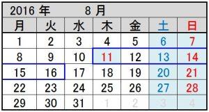 20160306_02 8月カレンダー