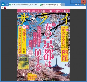 20160311_225144 dマガジン 紙面
