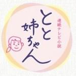 NHK朝ドラ『とと姉ちゃん』のヒロインは国民的雑誌の創刊者がモデルだったのですね。