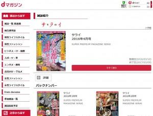 20160311_223351 dマガジン 各誌トップ
