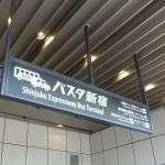 バスタ新宿はまるで空港。行き方とか、構内図とか。