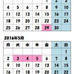 2016年GWのカレンダーを作りました。有給休暇を2日入れれば10連休です。
