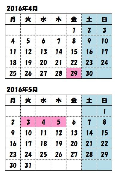 2016 GW カレンダー