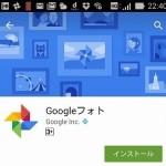 『Googleフォト』アプリのインストールと初期設定。同期も簡単!