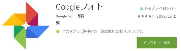 20160509_164926 Googleフォトアプリ