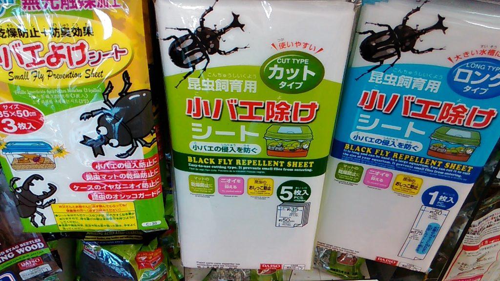 05-01 ダイソー 昆虫飼育用 小ばえ除け 1463537032007