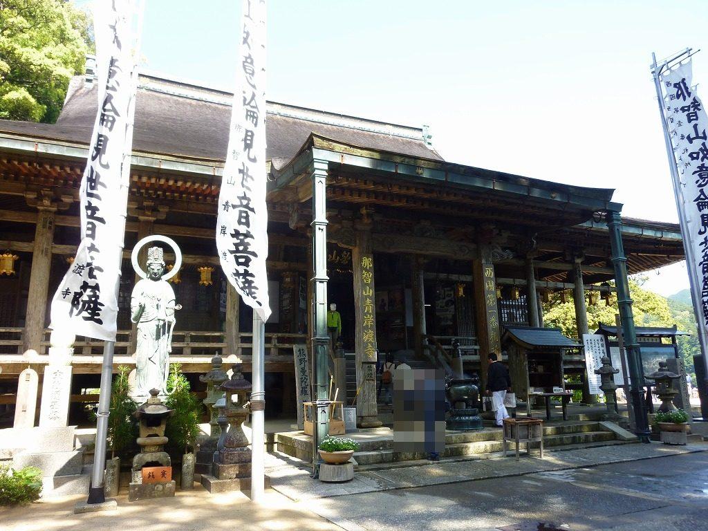 2016-04-xx 09.59.38 青岸渡寺