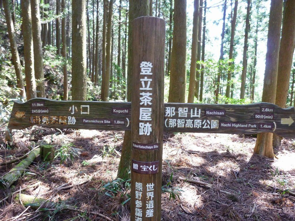 2016-04-xx 11.34.51 登立茶屋跡