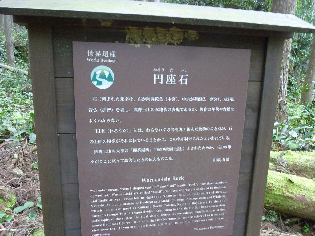 2016-04-xx 17.31.48 円座石(わろうだいし) 看板