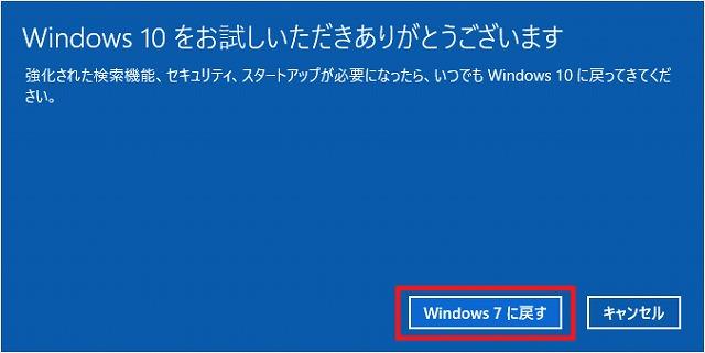 20160528 Windows10ダウングレード-06
