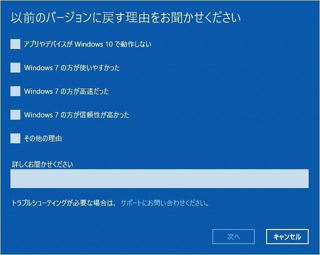 20160528 Windows10ダウングレード-03