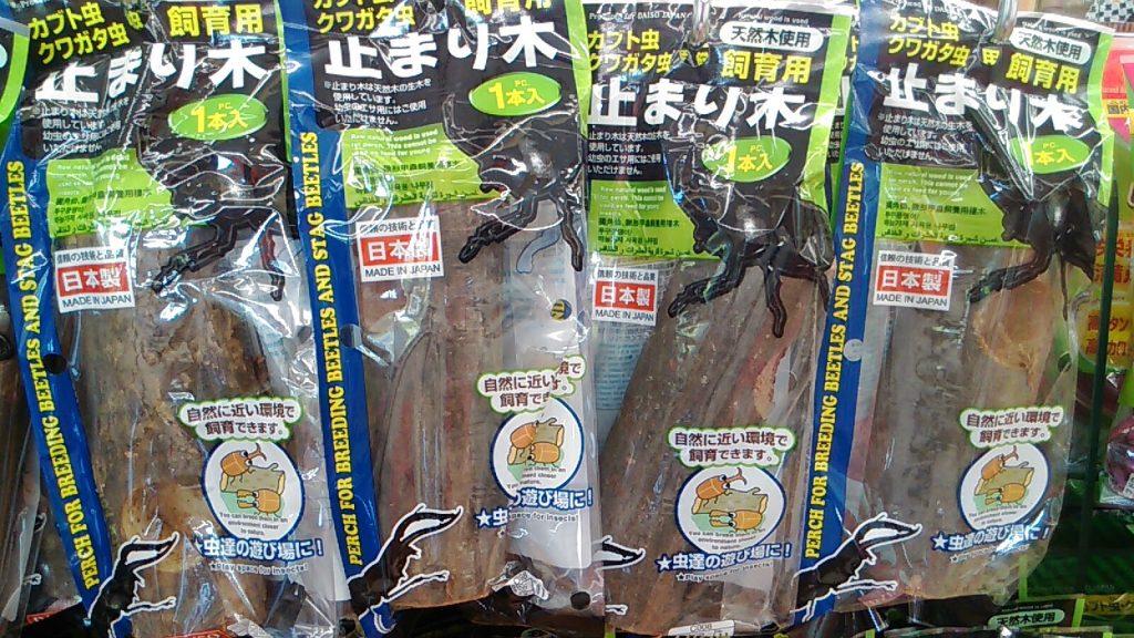 03-01 ダイソー カブトムシ 飼育用  止まり木 1463536824119