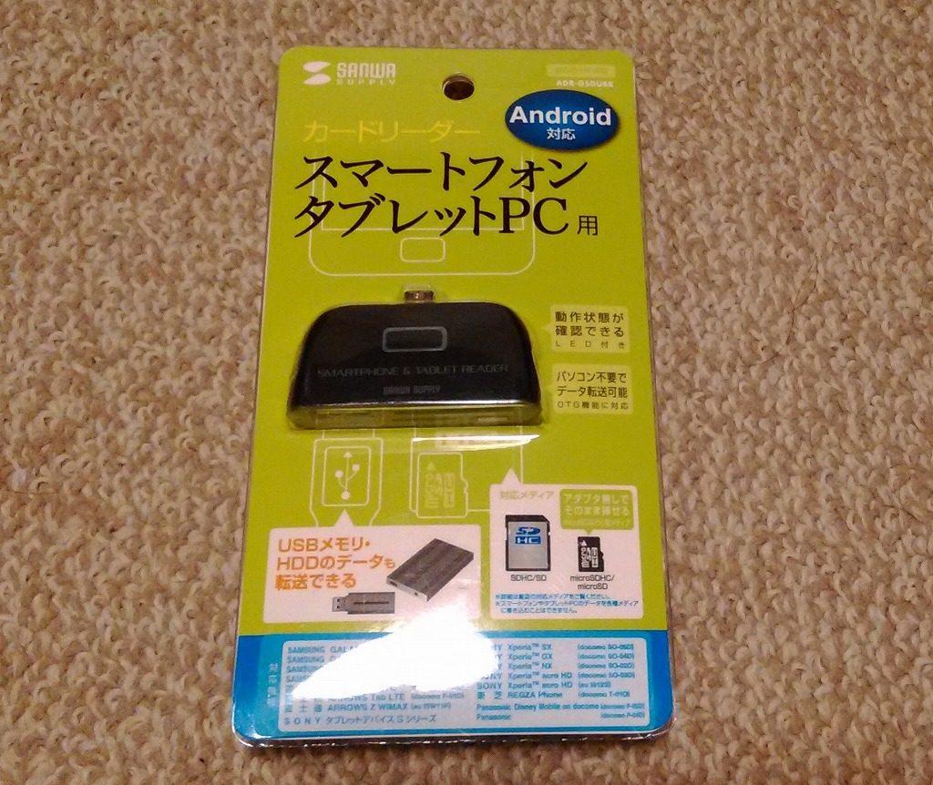 P_20160520_220511-2 USBホストアダプタ-1
