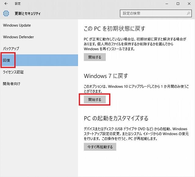 20160528 Windows10ダウングレード-02