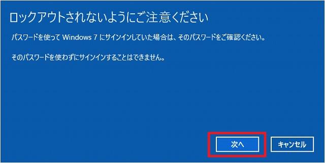 20160528 Windows10ダウングレード-05