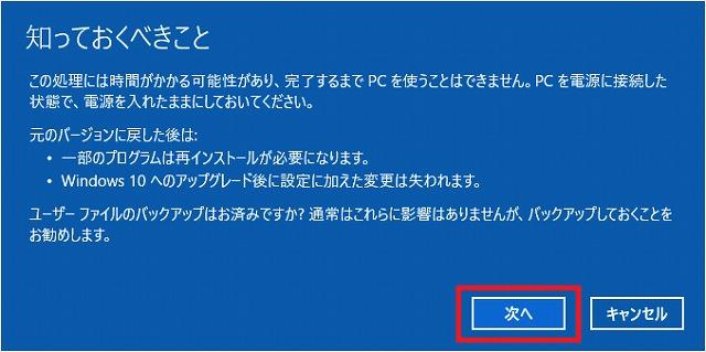 20160528 Windows10ダウングレード-04