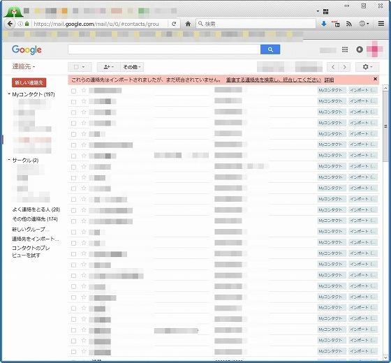 20160516_162900 電話帳インポート-01