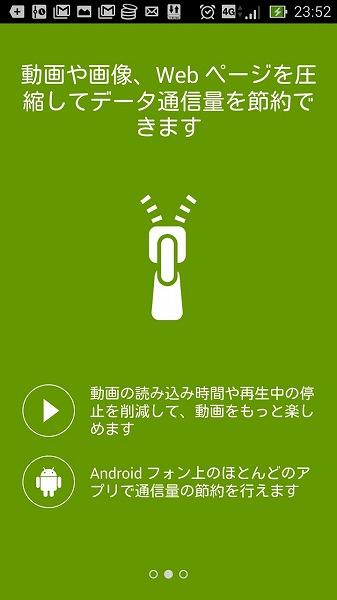 030 OperaMax Screenshot_2016-06-07-23-52-43
