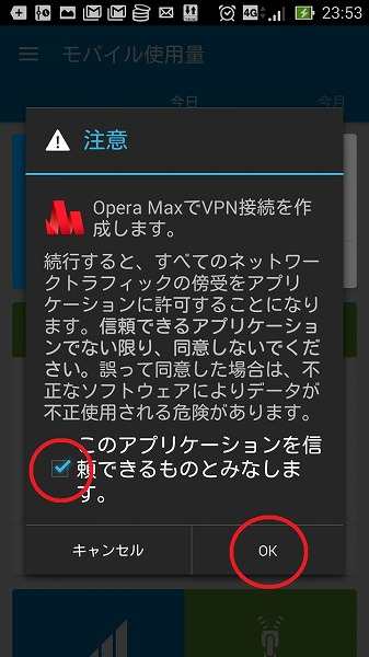 060 OperaMax Screenshot_2016-06-07-23-53-30