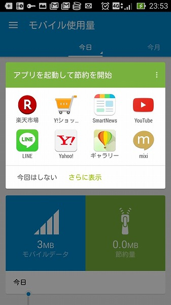 070 OperaMax Screenshot_2016-06-07-23-53-41