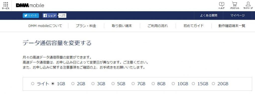 20160612_183411 DMM 通信容量の変更
