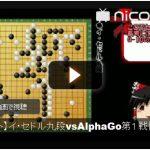アルファ碁 vs イ・セドル九段の棋譜の解説動画。ゆっくりしていってね!