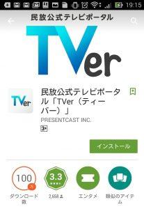 20160606 Tver アプリ-2