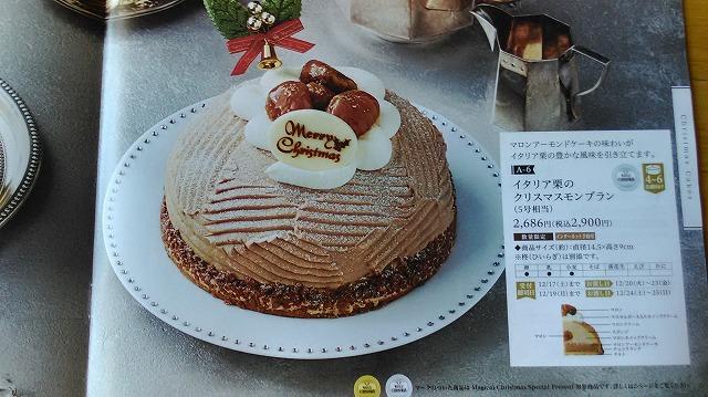 ... クリスマスケーキ カタログ