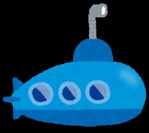 sensuikan 潜水艦
