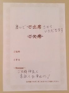 結婚式の招待状の返信ハガキ、 出席・欠席の書き方