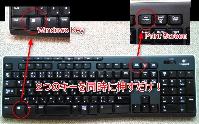 Windowsスクリーンショットの簡単なやり方(2)