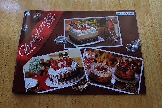 ファミリーマート クリスマスケーキ カタログ