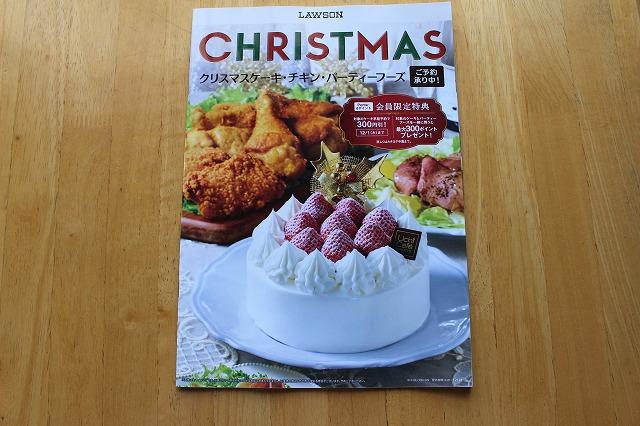 ローソン クリスマスケーキ カタログ