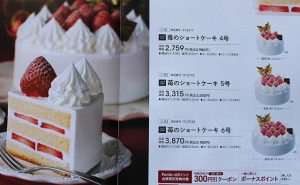 苺のショートケーキ ローソン クリスマスケーキ カタログ