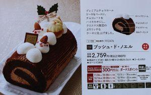 ブッシュ・ド・ノエル ローソン クリスマスケーキ カタログ