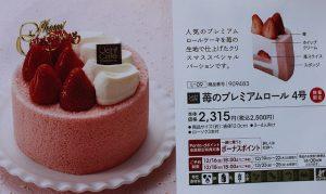 苺のプレミアムロール ローソン クリスマスケーキ カタログ