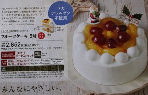 フルーツケーキ ローソン クリスマスケーキ カタログ