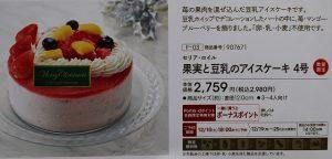 アイスケーキ ローソン クリスマスケーキ カタログ