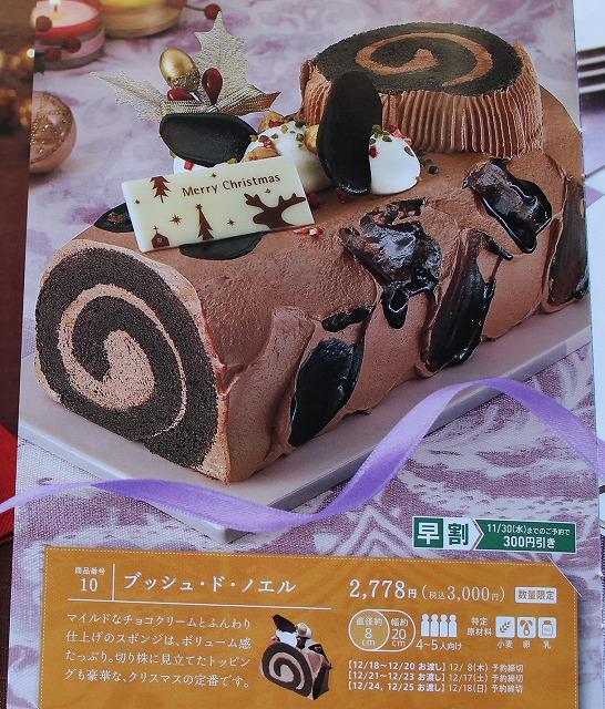 ブッシュ・ド・ノエル ファミリーマート クリスマスケーキ カタログ