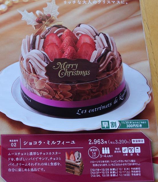 ショコラ・ミルフィーユ ファミリーマート クリスマスケーキ カタログ