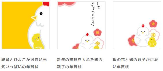 KW02-2016-11-29_21h31_10 tadahagaki.com 酉年イラスト