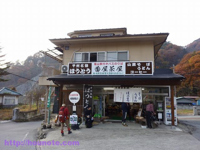 2016-11-20 15.54.38 大菩薩 番屋茶屋