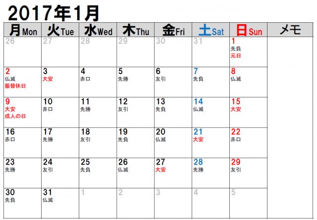 カレンダー 2017年版