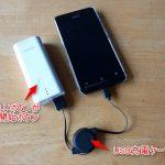 モバイルバッテリーの使い方は簡単!充電方法や選び方も【画像あり】