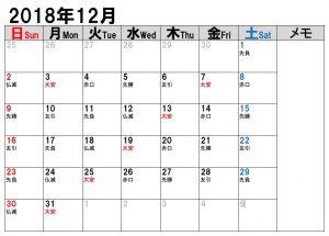 六曜カレンダー 2018年版
