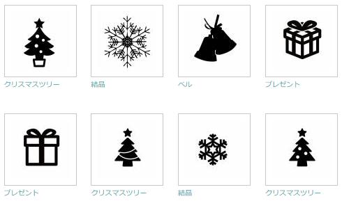 クリスマス 白黒 BW01 2016-12-06_00h56_58